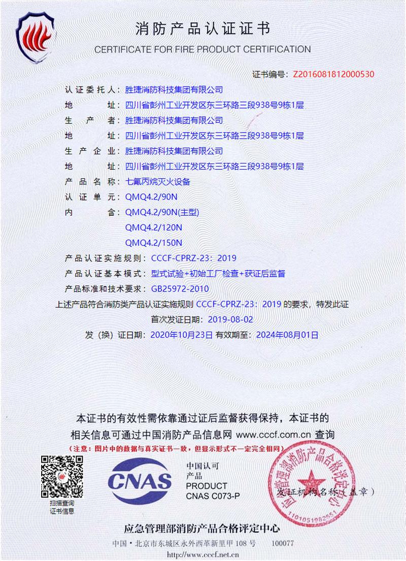 管网式七氟贝博app下载官网下载贝博app下载官网下载设备3C认证证书