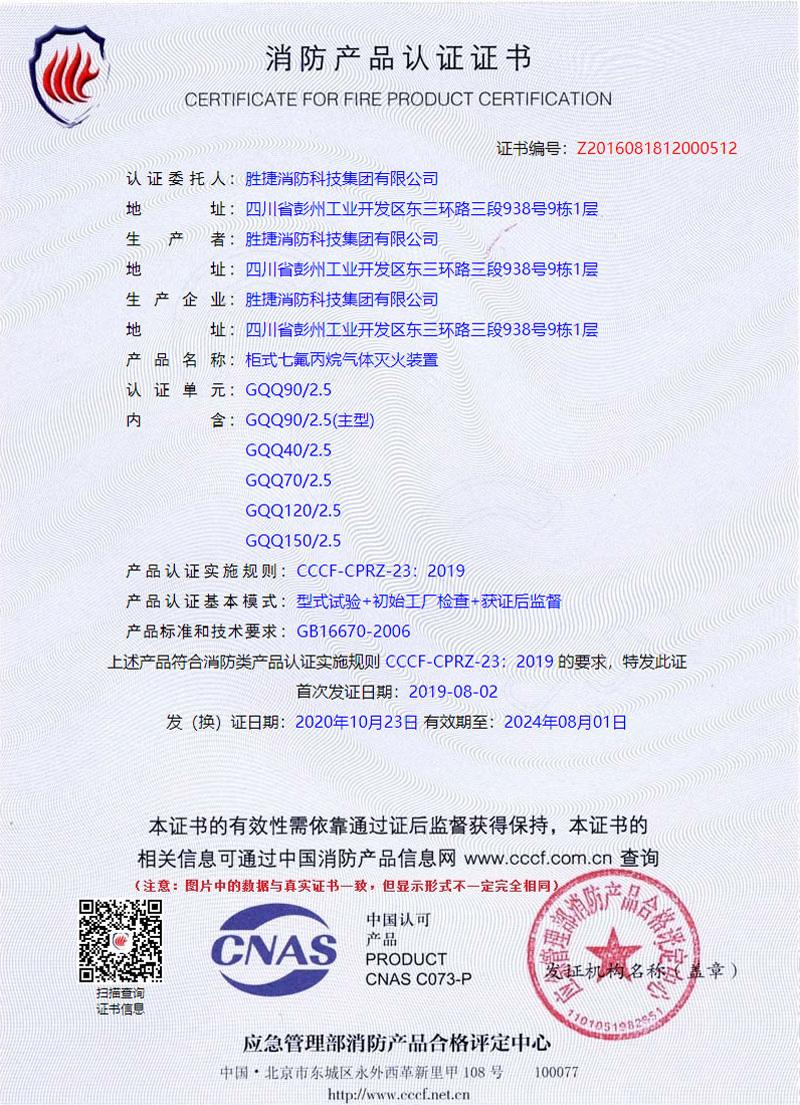 单瓶组柜式七氟贝博app下载官网下载贝博app下载官网下载装置3C认证证书