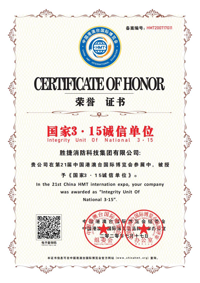 国家315诚信单位荣誉证书