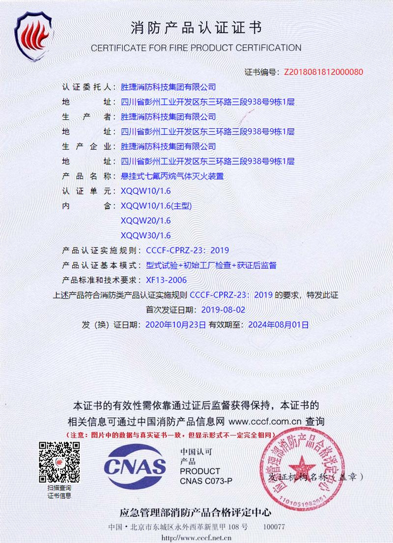 悬挂式七氟贝博app下载官网下载气体贝博app下载官网下载装置3C认证证书